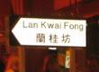 香港夜生活之兰桂坊