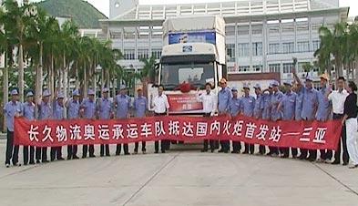 北京企业助威视频