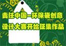 责任中国环保袋作品征集