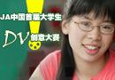 JA中国首届DV创作大赛