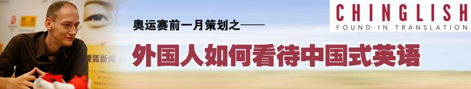 中国式英语访谈
