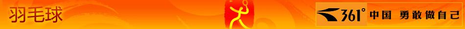 卢兰,林丹,黄妙珠,鲍春来,羽毛球,2008奥运会,奥运会,北京奥运会,北京,2008,中国军团