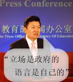 王旭明:立场是政府的,语言是自己的