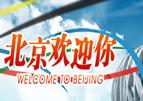 北京欢迎您