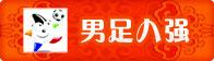 男足八强竞猜,奥运彩票,2008北京奥运彩票,搜狐彩票中心