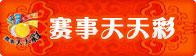 赛事天天彩,奥运彩票,2008北京奥运彩票,搜狐彩票中心