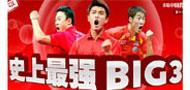 乒球史上最强BIG3