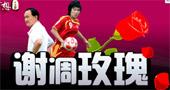 中国队,女足,奥运,八强
