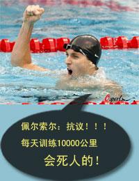 """解说口误""""笑奥""""江湖"""