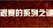 刘翔,孙海平,08奥