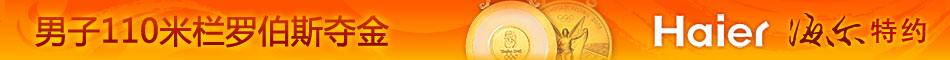 罗伯斯奥运会夺冠,奥运会,北京奥运会,罗伯斯,110米栏,刘翔对手,罗伯斯简介