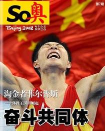 奥运,北京奥运