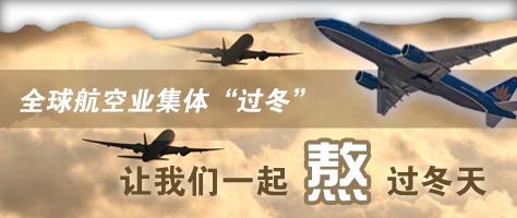 """全球航空业集体""""过冬""""航空 航空业"""