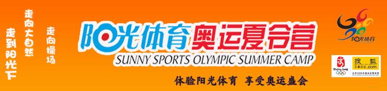 青春奥运行动