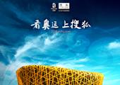 搜狐奥运壁纸下载
