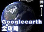 googleearth全攻略
