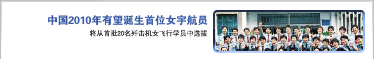 中国女宇航员