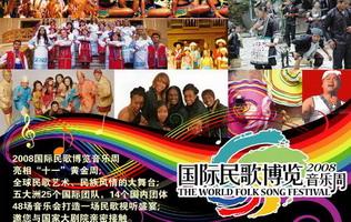 2008国际民歌博览音乐周海报
