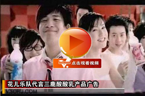 视频:花儿乐队代言三鹿酸酸乳产品广告