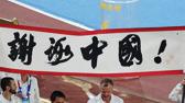 """各国代表团用""""谢谢中国""""表达情意"""