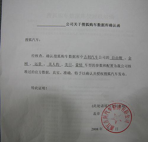 搜狐购车库数据获吉利汽车品牌官方确认