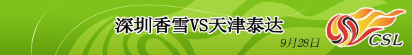 深圳VS天津