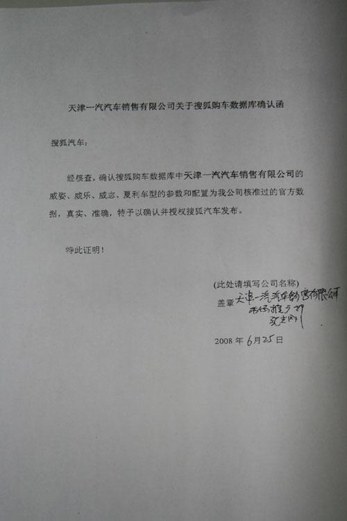 天津一汽确认函