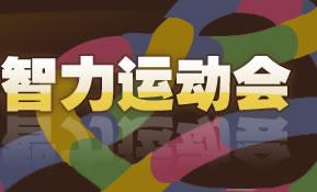 智运会,2008智力运动会,第一届世界智力运动会,首届智运会,围棋,国际象棋,象棋,桥牌,国际跳棋,古力,常昊,侯逸凡,卜祥志,许银川,吕钦,胡荣华