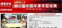 第三届中国年度车型巡展