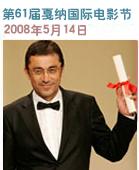 第61届戛纳国际电影节