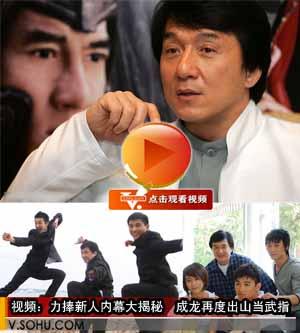 视频:成龙再度出山当武指 力捧新人内幕大揭秘