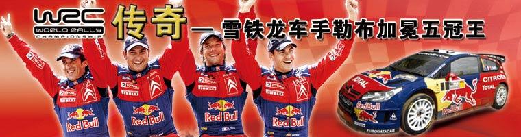 WRC,雪铁龙,勒布,拉力赛