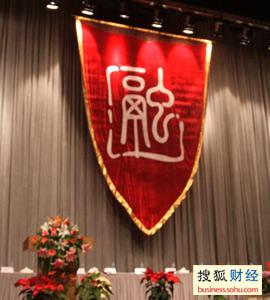 中国首届媒体融合高峰论坛,搜狐财经