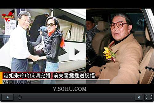 视频:港姐朱玲玲低调完婚 前夫霍震霆送祝福