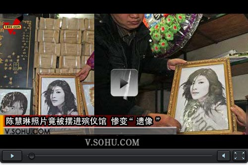 """视频:陈慧琳照片竟被摆进殡仪馆 惨变""""遗像"""""""