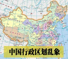 中国行政区划乱象