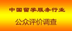 中国留学服务行业公众评价调查;留学调查;留学中介调查;中介调查