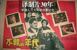 译制电影三十年