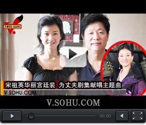 视频:宋祖英华丽宫廷装 为丈夫剧集献唱主题曲