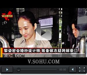 视频:黎姿密会婚纱设计师 筹备嫁衣疑将嫁豪门