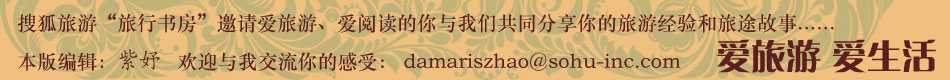 """搜狐旅游""""旅行书房"""""""