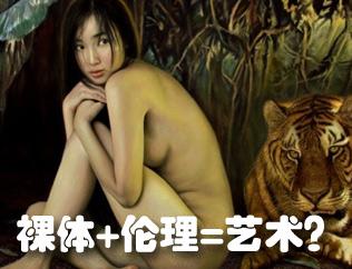 裸体+伦理=艺术?