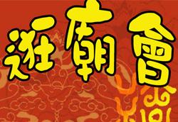 春节庙会大全