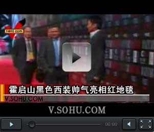 视频:霍启山黑色西装帅气亮相红地毯
