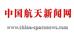 中国航天新闻网