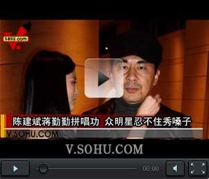 视频:陈建斌蒋勤勤拼唱功 众明星忍不住秀嗓子