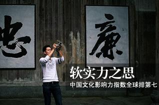 中国文化影响力指数全球排第七