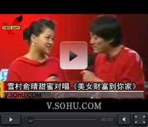 视频:雪村俞晴甜蜜对唱《美女财富到你家》
