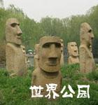 北京世界公园微缩景观摄影 山寨版世界