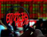 股市影响因素
